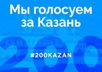 Мы голосуем за Казань! #200КАЗАНЬ