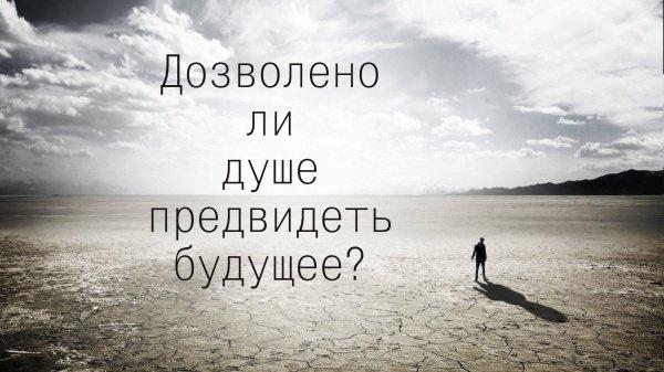 Может ли душа человека знать о будущем?