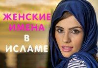 """Мусульманское имя, означающее """"принцесса"""""""