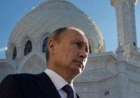 Владимир Путин поздравил мусульман с Курбан-байрамом