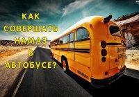 Как совершать намаз в автобусе, если тот едет без остановок?
