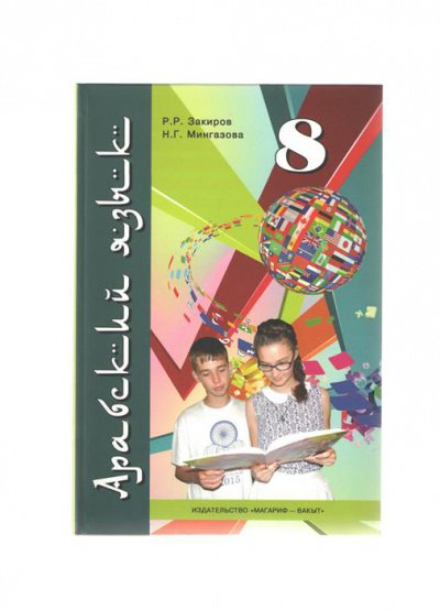 Новый учебник арабского языка.