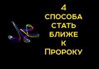 4 способа дать знать Пророку о себе
