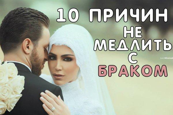 10 причин поторопиться с браком