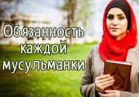 Знания - обязанность каждой мусульманки
