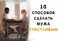 10 способов сделать мужа счастливым