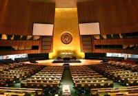 Заседание ООН начнут с минуты молчания в память об Исламе Каримове