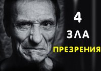 4 зла презрения
