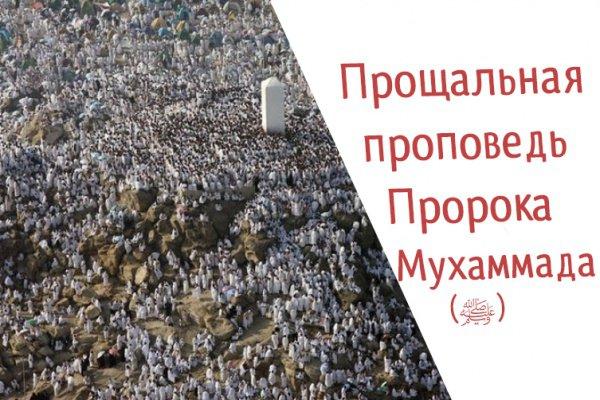 Сколько человек присутствовало на самой последней проповеди Пророка Мухаммада(ﷺ) ?