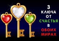 3 ключа от счастья в обоих мирах