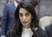 Амаль Клуни призывает разгромить ИГИЛ в суде