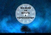 Мои гороскопы всегда сбываются. Можно ли им верить?