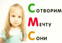 БФ «Закят» объявляет СМС-акцию: «Сотворим Мечту Сони вместе!»