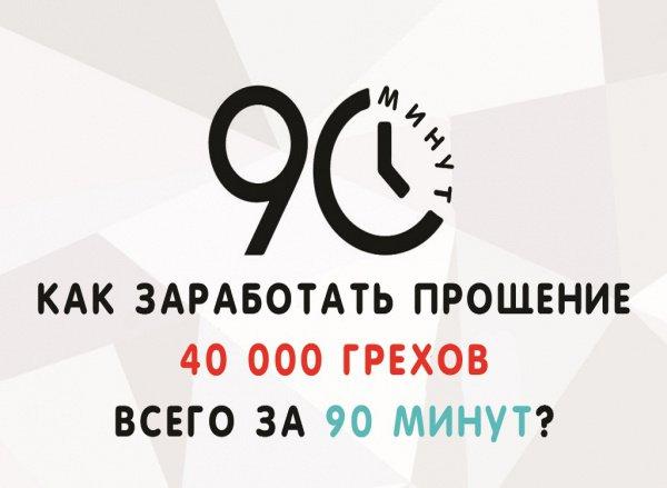 Как избавиться от 40 000 грехов всего за 90 минут?
