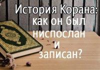 История Корана 2: как он был ниспослан, сохранен и записан?