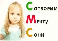 Смс-акция «Сотворим Мечту Сони вместе!»: собрано свыше 30 000 рублей