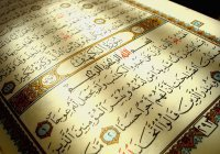 История Корана 3: книга оберегаемая и неизменная