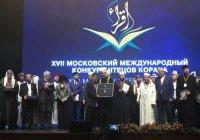 В Москве выбрали лучшего чтеца Корана