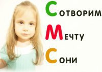 Смс-акция «Сотворим Мечту Сони вместе!»: осталось собрать чуть больше 80 000 рублей