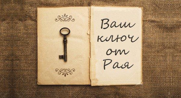 Ключ от рая скачать