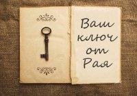 Ключ от Рая, который мы держим в руках каждый день