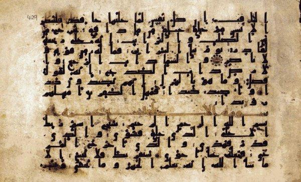 Коран и Сунна: Аяты Корана: о конечном успехе