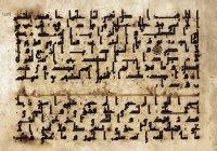 Аяты Корана: о конечном успехе