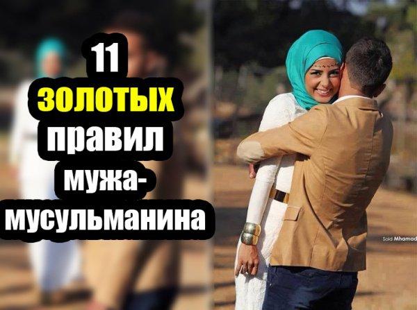 11 золотых правил мужа-мусульманина