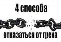 4 верных способа отказаться от греха