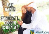Как найти и завоевать своего супруга?
