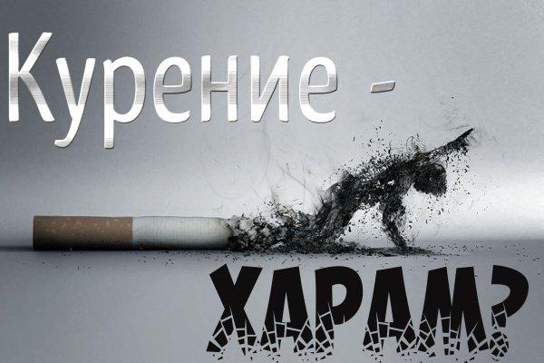 Является ли курение харамом?