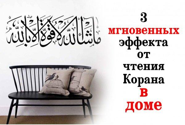 3 мгновенных эффекта от чтения Корана в доме