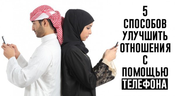 5 способов улучшить отношения в браке с помощью телефона
