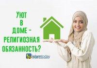 Забота о доме - религиозная обязанность мусульманки?