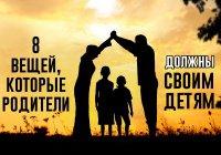 8 вещей, которые родители должны своим детям