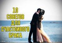 10 золотых советов, которые помогут насладиться счастливым браком
