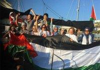Палестина требует освободить пытавшихся прорвать блокаду Газы правозащитников