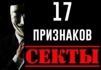17 признаков секты, которые должен знать каждый