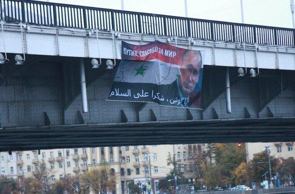 Плакат в Москве.
