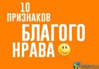 10 признаков того, что вы обладаете хорошим нравом
