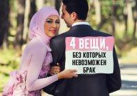 4 вещи, без которых не может существовать ни один брак