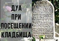 Каким образом наши дуа приносят пользу умершим?