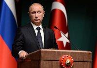 Путин едет в Стамбул: эксперты о перспективах развития российско-турецких отношений