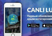Мобильное приложение поможет выучить крымско-татарский язык