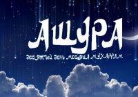 Сегодня мусульмане отмечают День Ашура