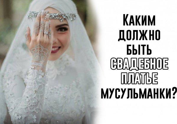Каким должно быть свадебное платье мусульманки?