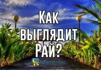 Как выглядит Рай?