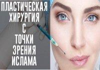 Можно ли мне скорректировать форму носа с помощью операции?