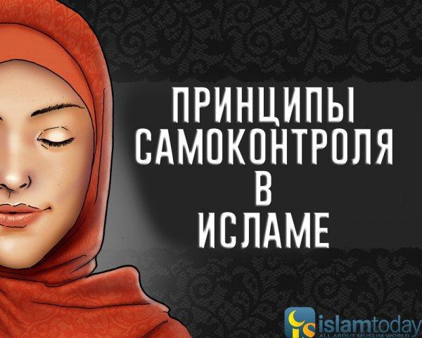 Принцип самоконтроля в исламе