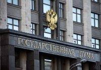 Религиозные лидеры России выступят в Госдуме